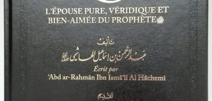 Conseil lecture d'Oum Soumeyya: Aisha radiyallâhou anhâ